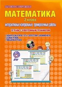 Математика 2 кл. Интерактивные контрольно-тренировочные работы.  Рабочие тетради